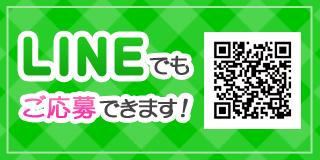 LINEから渋谷ライブインに応募する