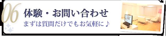 渋谷にお問い合わせ