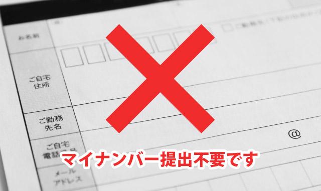 渋谷ライブインのチャットレディはマイナンバー不要
